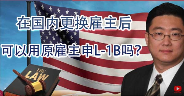 在国内更换雇主后,还可以用原雇主申L-1B吗?Can I Apply for L-1B Visa Even If I Changed Employers?