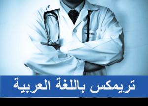 تريمكس باللغة العربية