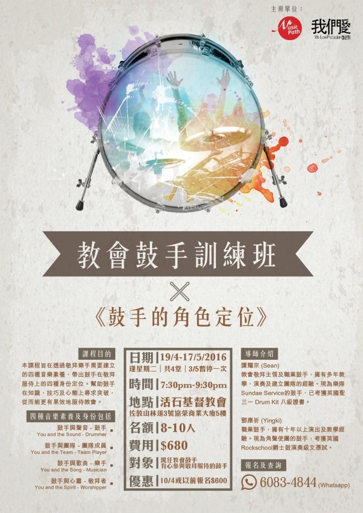 2016 drum course