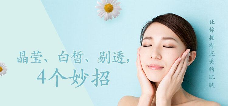 五个妙招让你拥有完美的皮肤 Blog Featured Image