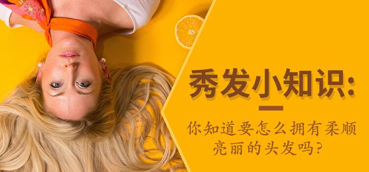 你知道要怎么拥有柔顺亮丽的头发吗 Blog Featured Image
