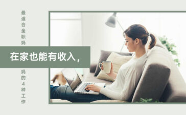 最适合全职妈妈的4种工作 blog featured image
