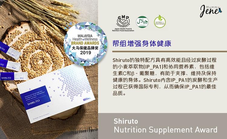 Shiruto Nutrition Supplement Award In Mummyjene