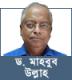 ড: মাহবুব উল্লাহ