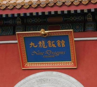 Food allergies at Disney's Nine Dragons