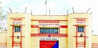 Bikaner Central Jail