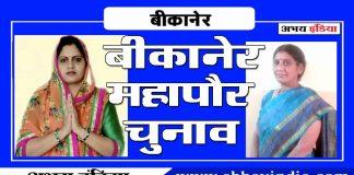 बीकानेर महापौर चुनाव