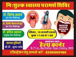 Health Corner Bikaner