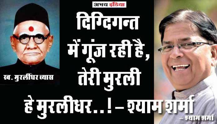 Murlidhar Vyas Rajasthan- Journalist Shyam Sharma