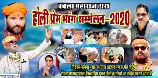 Babla Maharaj Joshi Bikaner