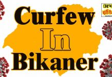 Curfew In bikaner