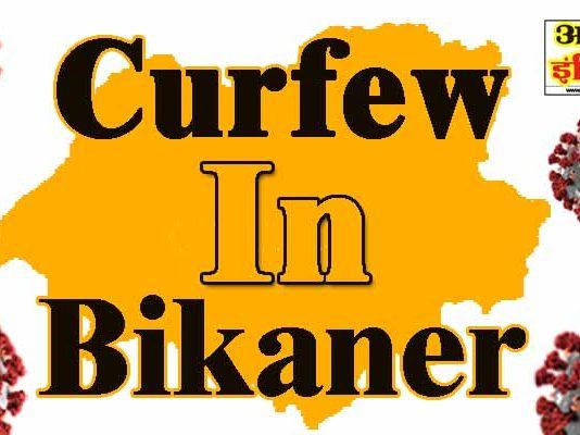 Curfew In bikaner