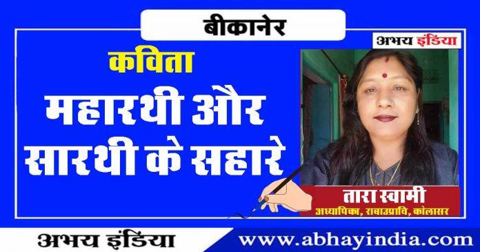 Tara Swami