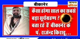 Pandit Rajendra kiradoo Bikaner