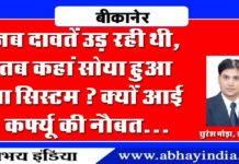 Suresh Bora Editor Abhay India