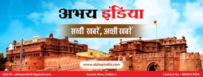 Abhay India Banner