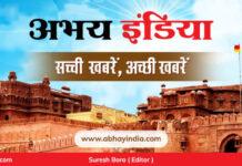 Abhay-India