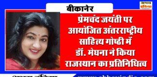 डॉ. मेघना शर्मा