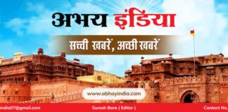 Abhay India-