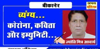Acharya Jyoti Mitra