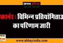 abhaayindia.com