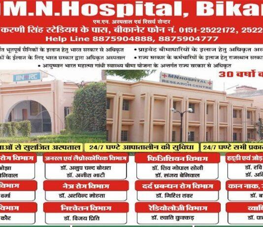 MN Hospital Bikaner Rajasthan