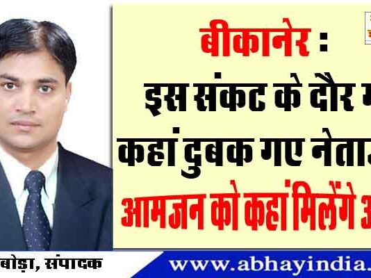 Suresh Bora, Editor, Abhay India