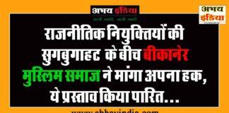 Bikaner Muslim Society