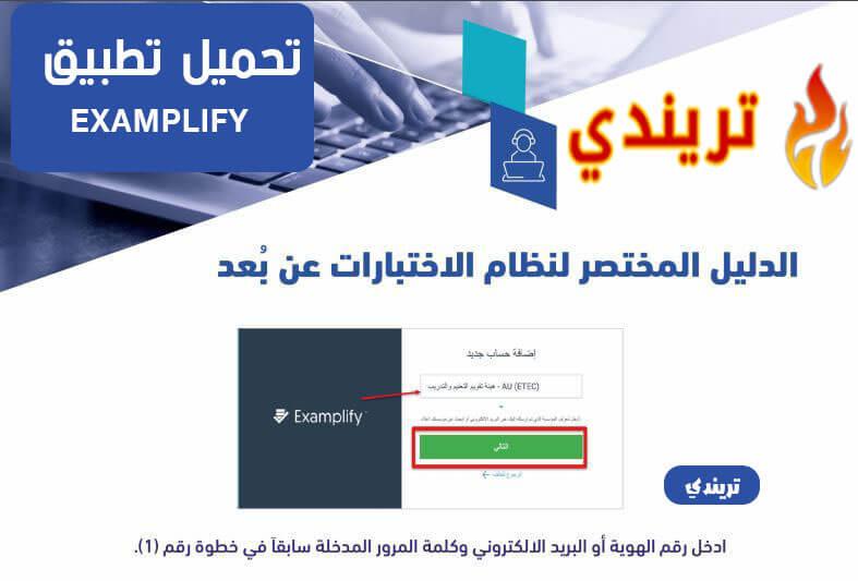 تحميل تطبيق منصه الأختبار التحصيلي Examplify لعام 1441 مجانا