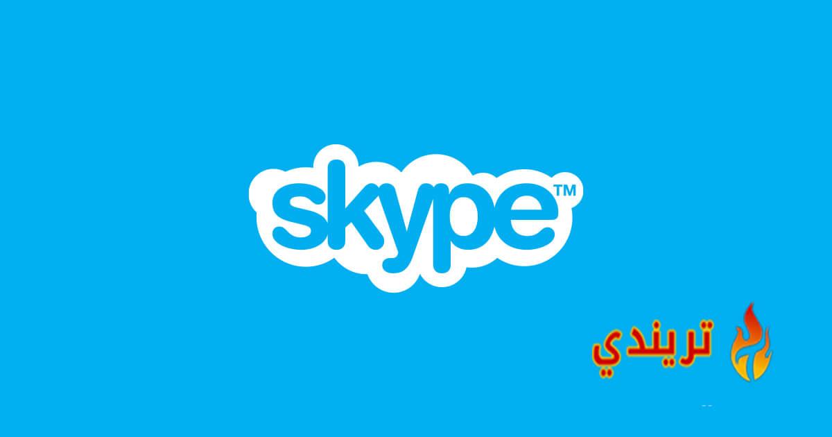 تحميل برنامج سكايب skype 2021 عربي للكمبيوتر والأندرويد والأيفون مجانا
