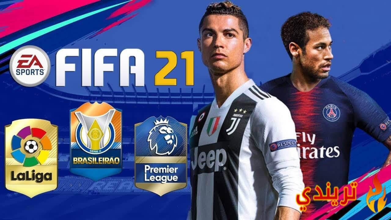 تحميل لعبة فيفا Fifa 2021 للكمبيوتر وللأندرويد والأيفون مجانا
