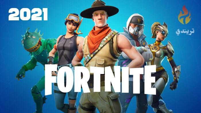 تحميل لعبة فورت نايت 2021 للأندرويد والكمبيوتر والايفون
