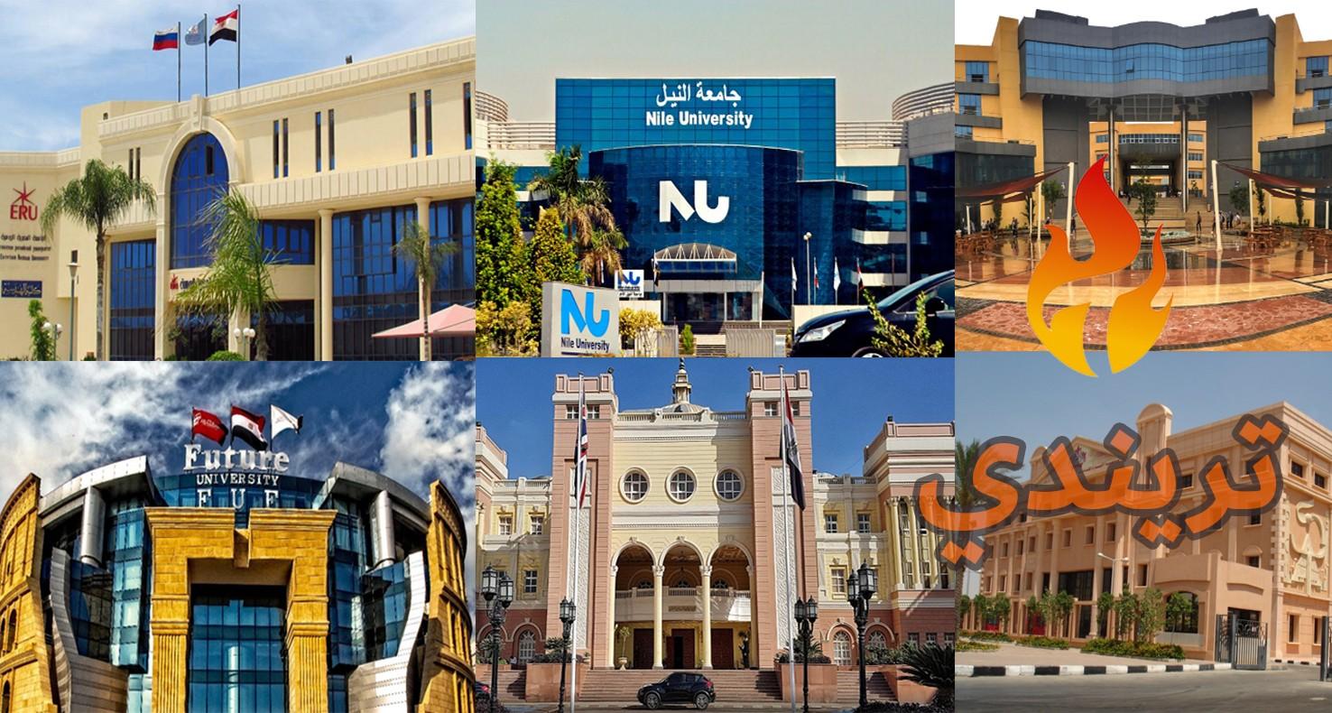 مصاريف الجامعات الخاصة 2020