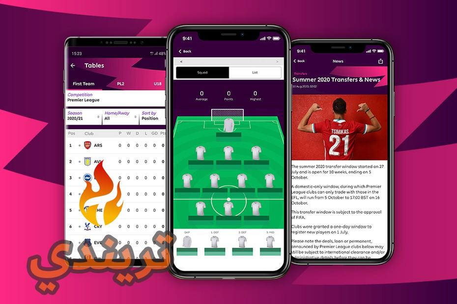 تحميل تطبيق فانتازي الدوري الانجليزي 2020-2021