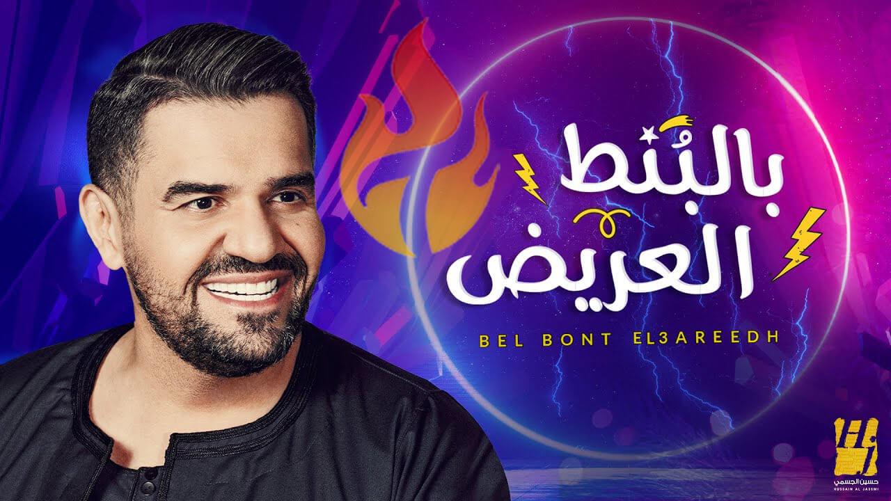 كلمات اغنيه بالبنط العريض حسين الجسمي