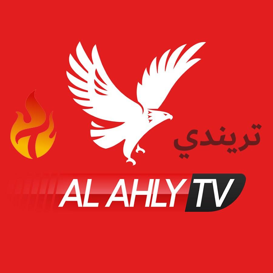 تردد قناة الاهلى الجديد