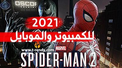 تحميل لعبة سبايدر مان 2021