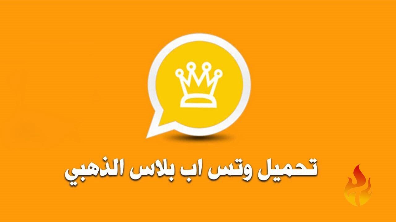 تحميل برنامج واتس اب الذهبي 2021