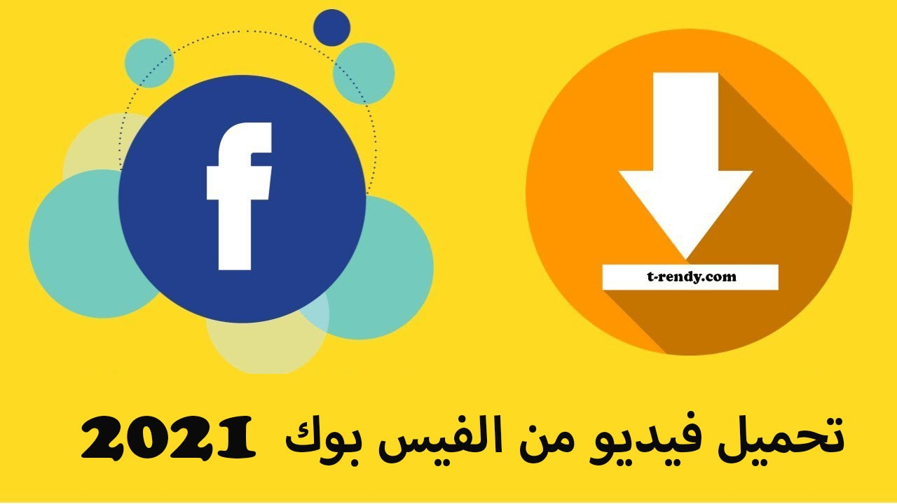 طريقة تحميل فيديو من فيس بوك 2021