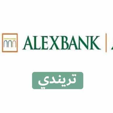 شهادات بنك الاسكندرية 2021