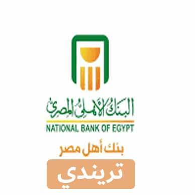 فتح حساب في البنك الأهلي 2021