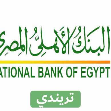 رقم الايبان للبنك الأهلي المصري 2021