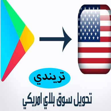 تحويل جوجل بلاي الي امريكي 2021