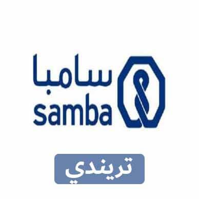 فتح حساب في بنك سامبا 2021
