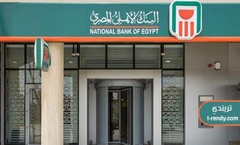 شهادات البنك الاهلي 2021