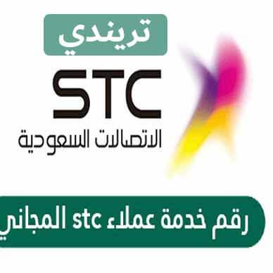 رقم خدمة عملاء الاتصالات السعودية 2021