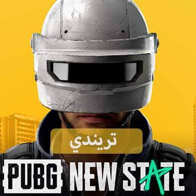تحميل لعبة PUBG: New state