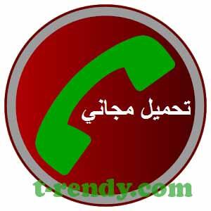تحميل برنامج تسجيل المكالمات للأيفون 2021