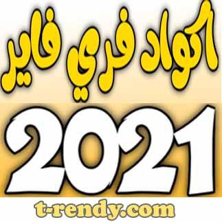 اكواد فري فاير 2021