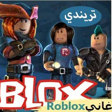 اكواد اغاني roblox 2021